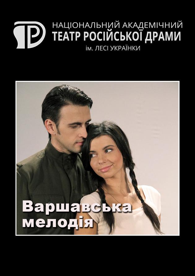 Варшавська мелодія