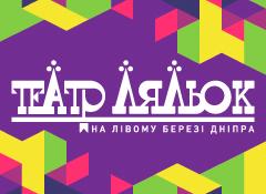 Кукольный театр черниговская афиша армада кино бронировать билеты