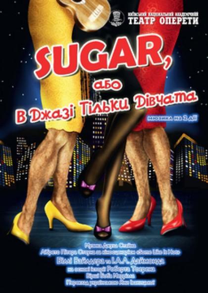 В джазі тільки дівчата, або Sugar