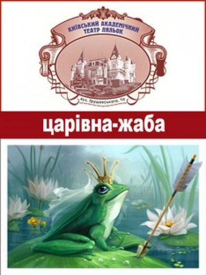Царівна — жаба