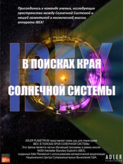 Повітряні примари + Цікава фізика космосу (класична програма)