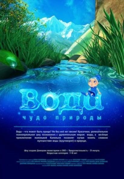 Вода - диво природи  + Зоряне небо (класична програма)