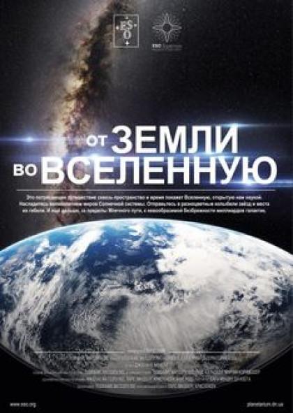 Від Землі до Всесвіту+ Зоряне небо (класична програма)