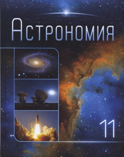 Зоряне небо. Астрономія 11 клас  (класична програма)