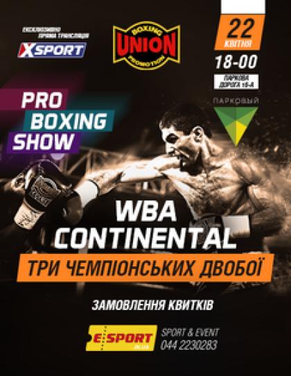 Вечір професійного боксу «PRO Boxing Show - 2017»