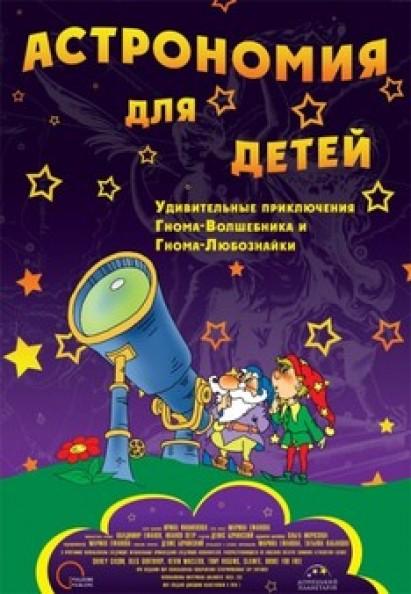 Астрономія для дітей + Космічна мандрівка