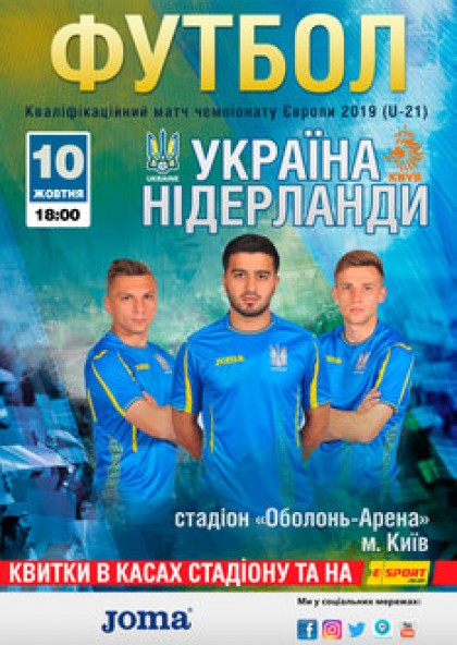 Україна - Нідерланди 2019 (U-21)