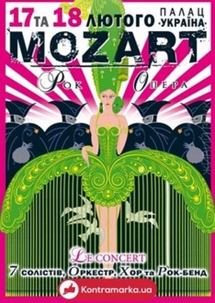 Рок-опера Моцарт. Концерт.