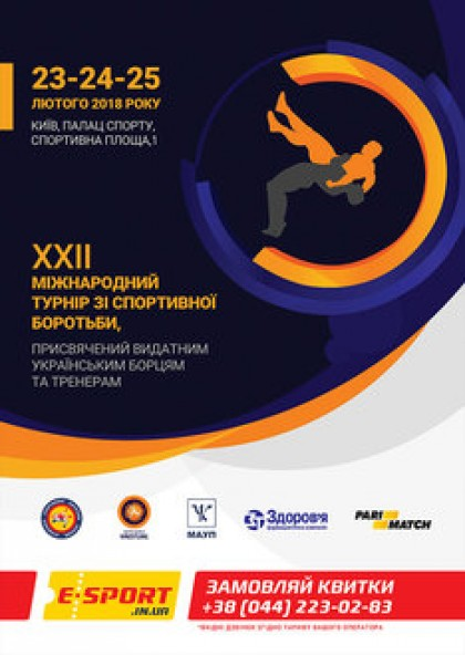 XXII Міжнародний турнір зі спортивної боротьби