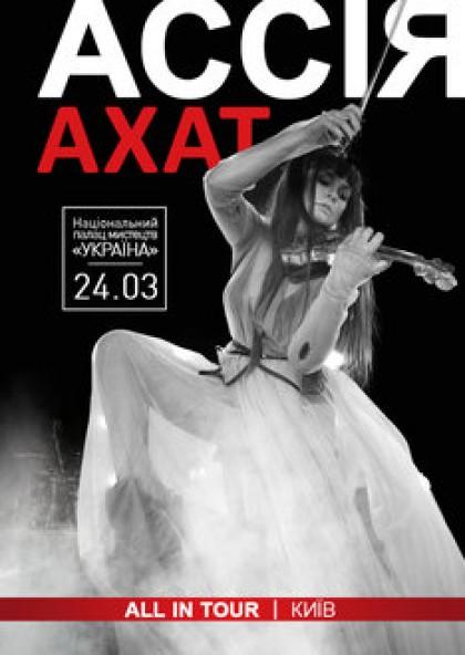 Ассія Ахат (Киев)