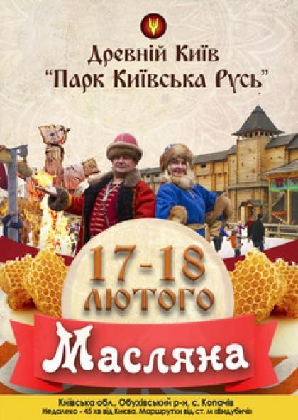 МАСЛЯНА у «Парку Київська Русь»