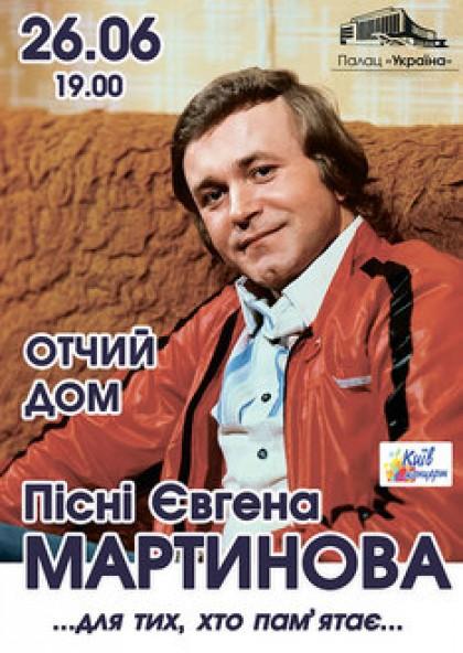 Пісні Євгена Мартинова. Для тих,хто пам'ятає...