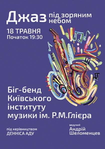Джаз під зорями (Біг-бенд Київського інституту музики ім. Р.М. Глієра)