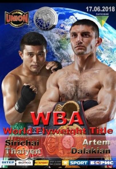 Чемпионат мира по профессиональному боксу - WBA World Flyweight Title