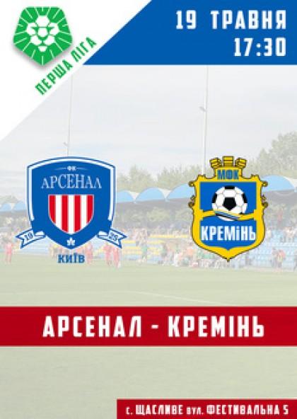 """ФК """"Арсенал"""" - ФК """"Кремінь"""""""