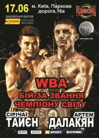 Чемпионат мира по боксу WBA