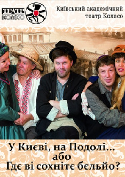 """У Києві на Подолі .., або """" Где Ві  сохнітє бельйо ? """""""
