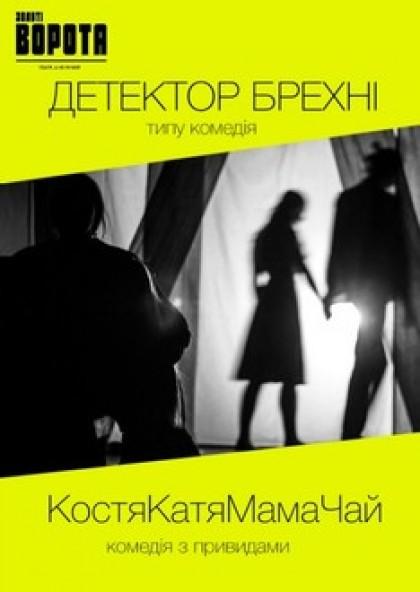 Детектор брехні (1 дія) - КостяКатяМамаЧай (2 дія)