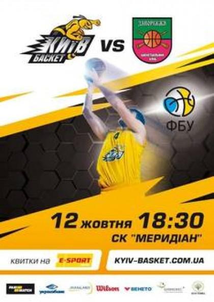 Київ-Баскет - Запоріжжя