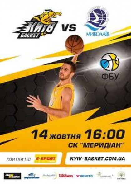 Київ-Баскет - Миколаїв
