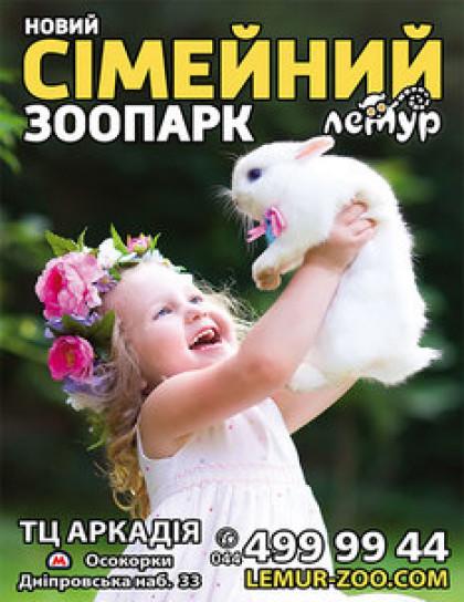 """Семейный зоопарк """"Лемур"""""""