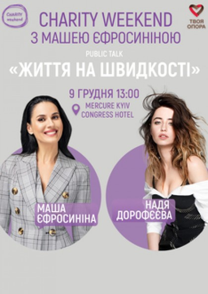 Charity Weekend. Public Talk Маши Ефросининой с Надей Дорофеевой