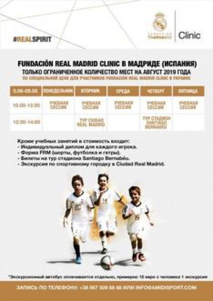 Футбольный лагерь FUNDACIÓN REAL MADRID CLINIC (Мадрид)
