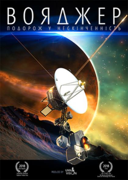 Вояджер: Подорож у нескінченність + Зоряне небо (класична програма)