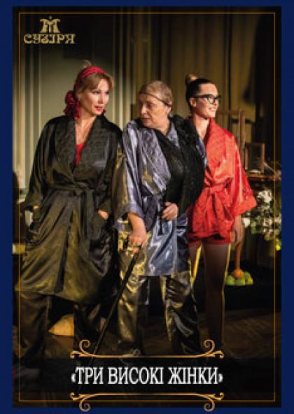 Три високі жінки