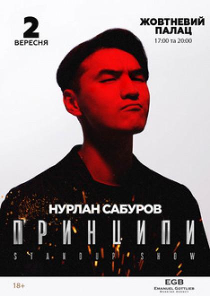 """Нурлан Сабуров Standup Шоу """"Принципы"""""""