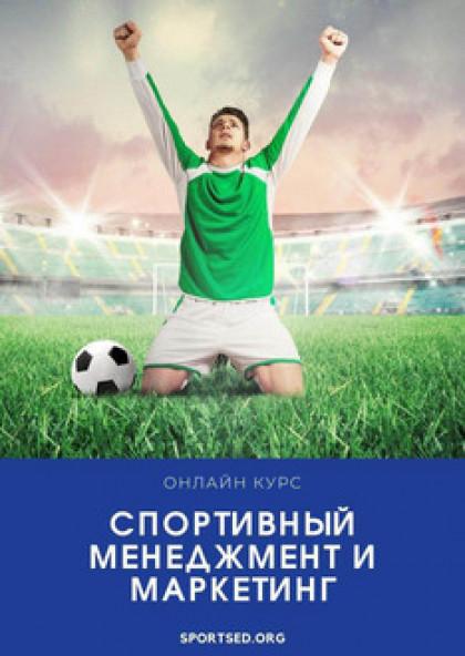 Онлайн-курс спортивного менеджмента и маркетинга