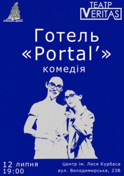 """Комедія """"Готель """"Portal'"""""""
