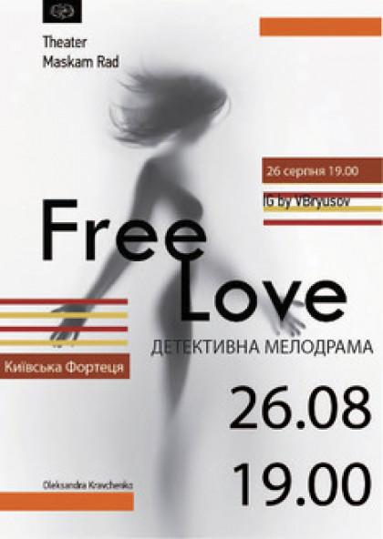 """Детективна мелодрама """"FREE LOVE"""""""