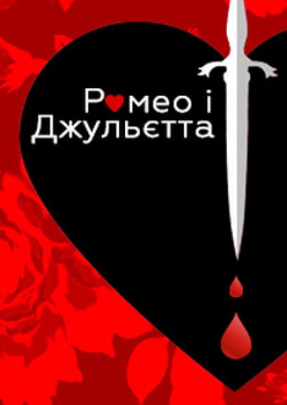 Ромео і Джульєтта (балет)