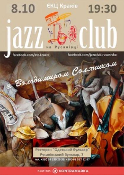 """Джаз-клуб на Русанівці. """"Ювілейний джаз. Частина 2)"""""""