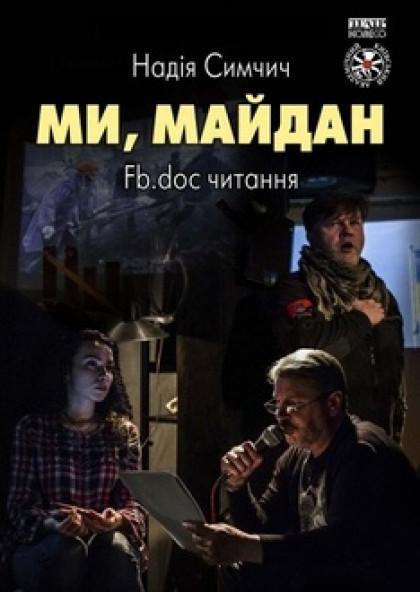 Ми, Майдан