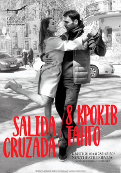 SALIDA CRUZADA - 8 кроків танго