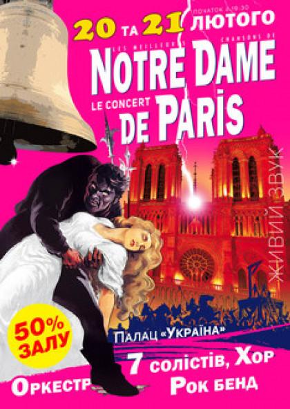 """""""NOTRE DAME DE PARIS Le Concert"""""""