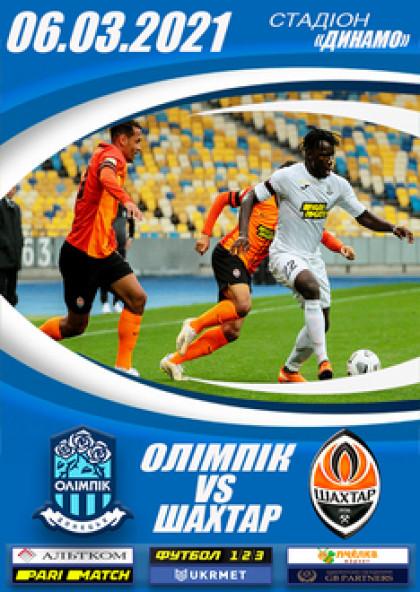 Favbet-Ліга 2020/2021. 17-й тур. Донецьке дербі: «Олімпік» - «Шахтар»