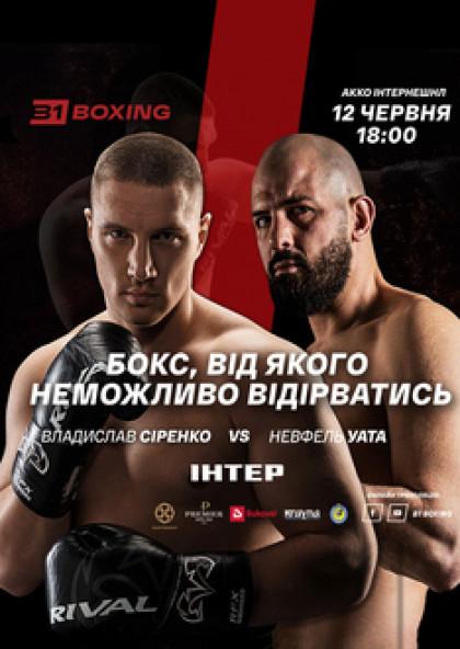 Вечір боксу від B1 Boxing