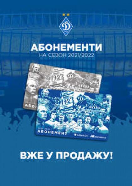 Абонемент ФК «Динамо» Київ» 2021/2022