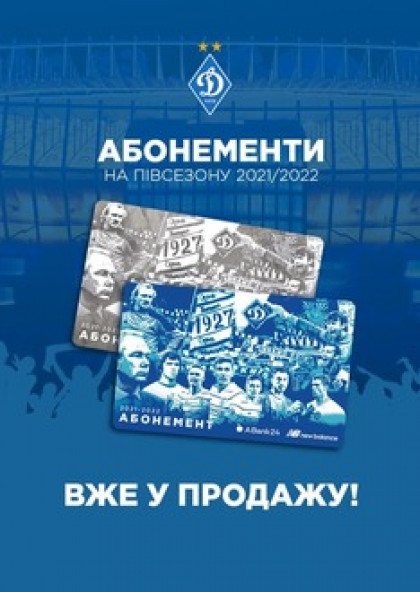 Абонемент ФК «Динамо» Київ» 2021/2022 (половина сезону)