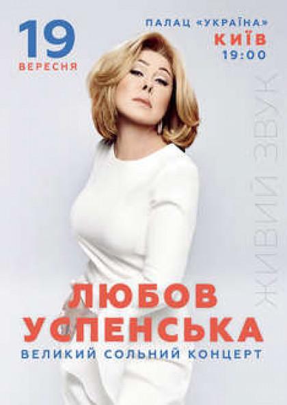 ЛЮБОВ УСПЕНСЬКА у супроводі симфонічного оркестру