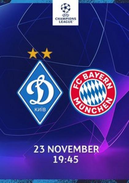 """""""Динамо"""" (Київ) - """"Баварія"""" (Мюнхен)/ FC Dynamo Kyiv - FC Bayern München"""