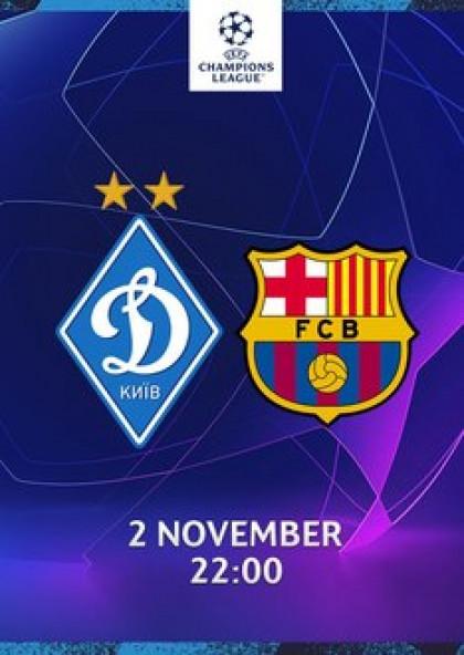 """""""Динамо"""" (Київ) - """"Барселона"""" (Іспанія)/ FC Dynamo Kyiv - FC Barcelona"""