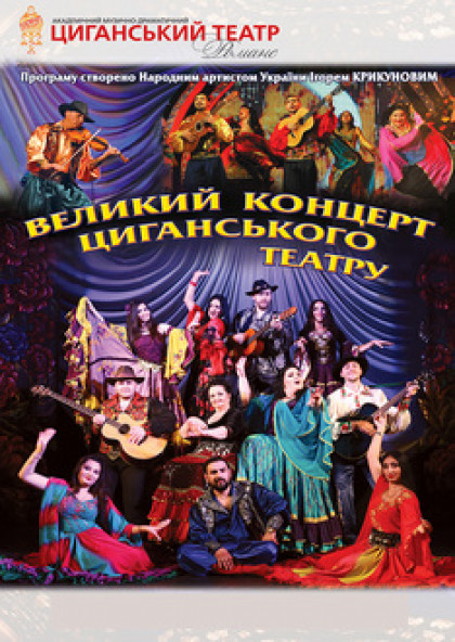 Великий концерт циганського театру