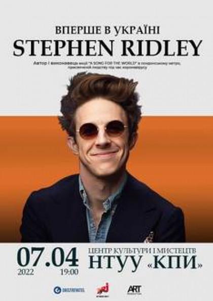 Stephen Ridley (Киев)