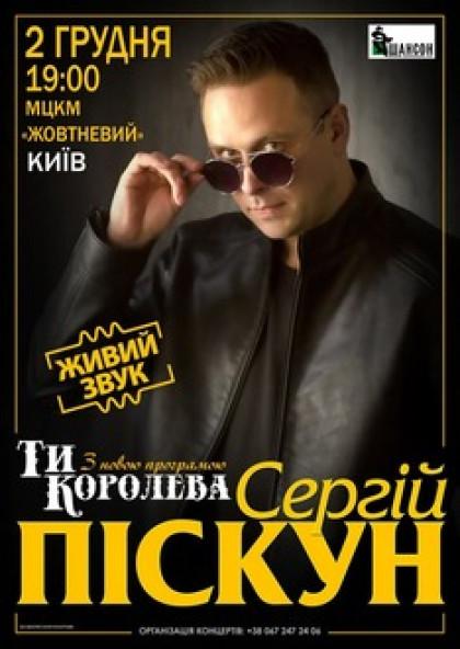 Ти Королева. Сергій Піскун
