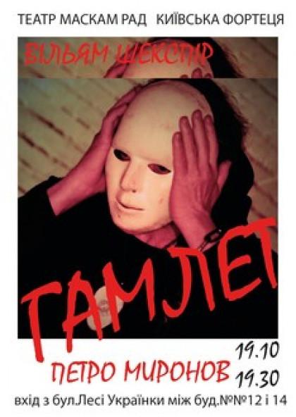 """""""Гамлет"""""""
