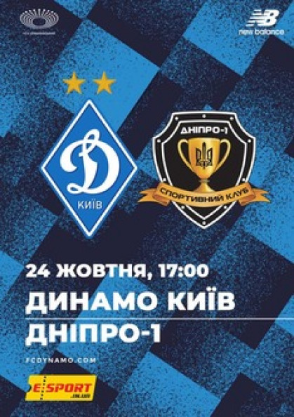 """""""Динамо"""" (Київ) - """"Дніпро-1"""" (Дніпро)"""